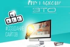 Сайт-визитка 19 - kwork.ru