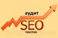 Подберу семантическое ядро 30 - kwork.ru