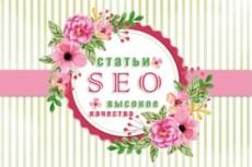 Напишу оптимизированные статьи для продвижения сайта в интернете 20 - kwork.ru