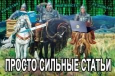 Статьи на тему путешествий 7 - kwork.ru