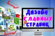 Создам дизайн рекламы 24 - kwork.ru