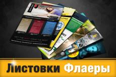 Создам качественный дизайн привлекающей листовки, флаера 73 - kwork.ru