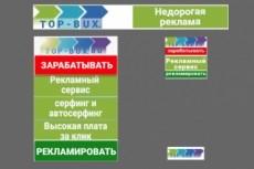 Сделаю 2 качественных gif баннера 219 - kwork.ru