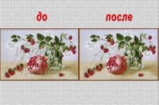 Уберу водяной знак с фото 21 - kwork.ru
