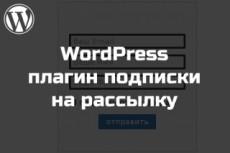 Плагин для Wordpress 5 - kwork.ru