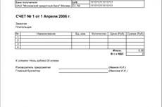 Подготовлю счет плюс закрывающие документы для покупателей 9 - kwork.ru