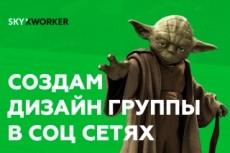 Создам адаптивный дизайн сайта 6 - kwork.ru