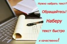 Редактирование на любую тематику 3 - kwork.ru