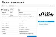 Правки в лендинг 8 - kwork.ru