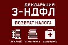 3 ндфл обучение, покупка авто, лечение 22 - kwork.ru