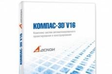 Выполню чертеж в программе Auto Cad и Kоmpas 3d 26 - kwork.ru