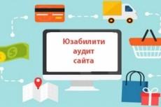 Продвижение сайта 28 - kwork.ru