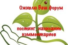наполню контентом карточки продуктов 9 - kwork.ru