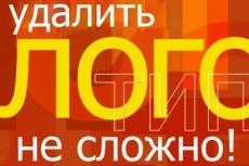 Удаление логотипов, времени и даты 9 - kwork.ru