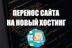Настрою 2 цели для Яндекс.Метрики 6 - kwork.ru