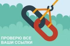 Проверю качество внешних ссылок на Ваш сайт 18 - kwork.ru