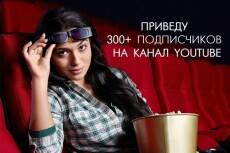 Яркое оформление канала YouTube 13 - kwork.ru