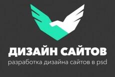 Сделаю дизайн для сайта 8 - kwork.ru