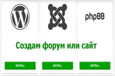 Создам форум для Word Press 7 - kwork.ru