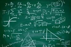 Помогу в решении учебных и-или научных задач по высшей математике 13 - kwork.ru