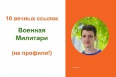 Очень жирные и заметные ссылки с 6 соцсетей + Mail. ru ответы и Ютуб 29 - kwork.ru