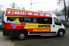 Сделаю эскиз брендирования Вашего транспорта 18 - kwork.ru