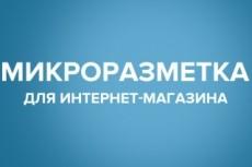 Проведу оптимизацию мета-тегов и заголовков 3 - kwork.ru