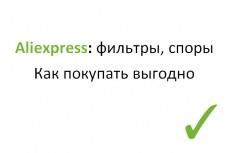 Научу зарабатывать без вложений 5 - kwork.ru