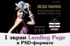 Дизайн страницы сайта в PSD 56 - kwork.ru