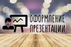 Сделаю презентацию в MS PowerPoint 12 - kwork.ru
