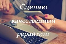 Напишу качественный текст О компании 19 - kwork.ru