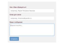 Сделаю слайдер или форму обратной связи для сайта 7 - kwork.ru