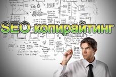 Продающий LSI текст, SEO для выхода в ТОП 6 - kwork.ru