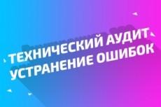 Помогу  оценить  сайт, когда вы решили  купить сайт или домен на Телдери 16 - kwork.ru