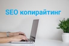 Продающий LSI или SEO текст для подъема в ТОП 9 - kwork.ru