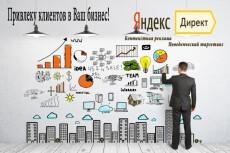 Качественный аудит контекстной рекламы 8 - kwork.ru