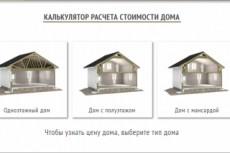 Калькулятор для сайта 19 - kwork.ru