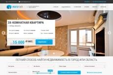 Формы для сайта 32 - kwork.ru