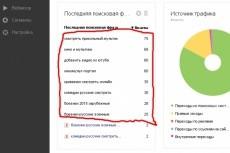 доработаю, исправлю ошибки на Вашем сайте 5 - kwork.ru