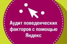Готов вставить код Яндекс Метрики на сайт 26 - kwork.ru