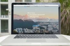 Создам уникальный дизайн лендинга или главной страницы Вашего сайта 25 - kwork.ru