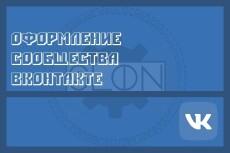 Оформлю сообщество Вконтакте 33 - kwork.ru