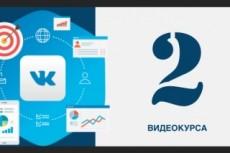Обучение дизайну ВКонтакте. Сэкономь на услугах дизайнера 18 - kwork.ru