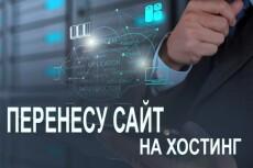 Настрою редирект сайта на другой домен с сохранением url 19 - kwork.ru