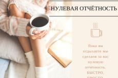 Форма СЗВ-М 6 - kwork.ru