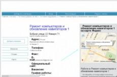 Яндекс карты 7 - kwork.ru