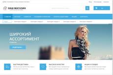Готовый интернет-магазин JE-sagitta 17 - kwork.ru