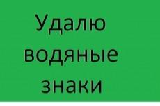 Удаление водяных знаков с изображений и фото 13 - kwork.ru