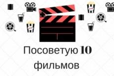 Могу предложить оригинальную идею для книги, фильма или расказа 20 - kwork.ru