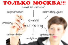 Создание и отправка вашей рассылки через разные сервисы email-рассылок 22 - kwork.ru